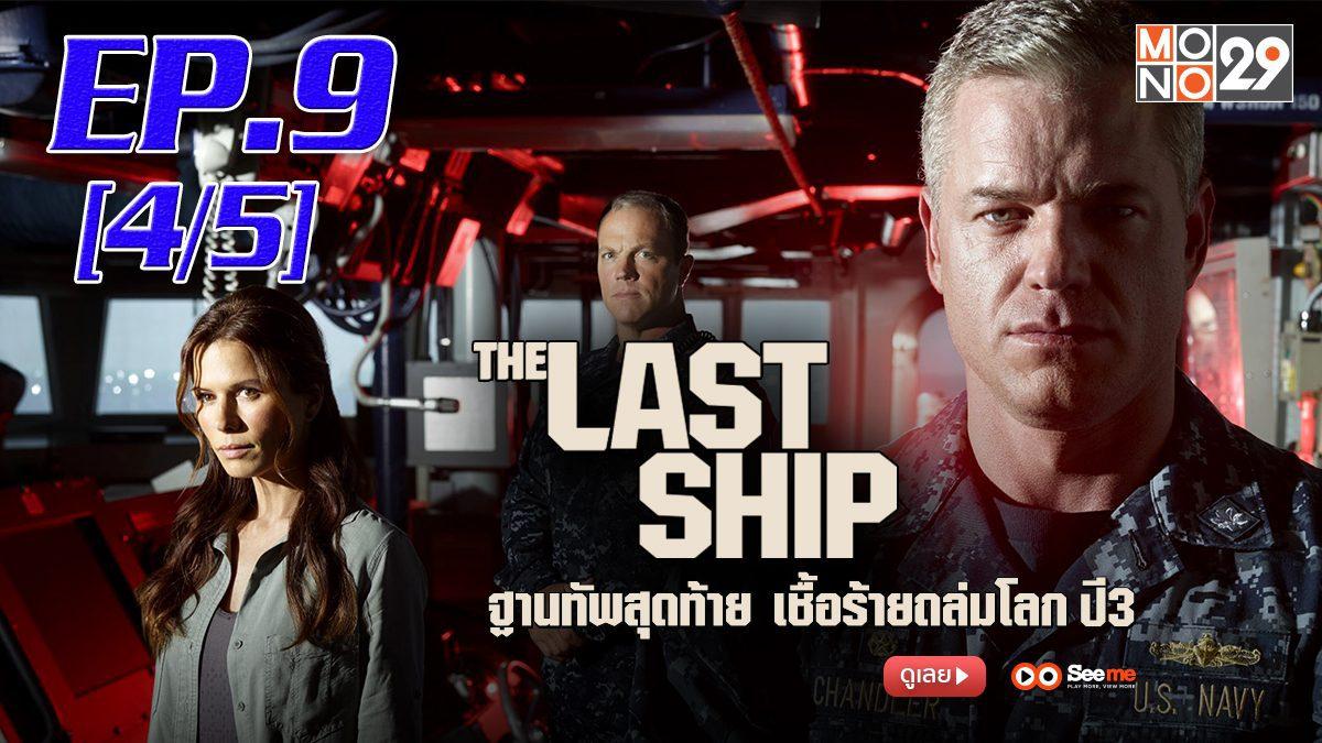 The Last Ship ฐานทัพสุดท้าย เชื้อร้ายถล่มโลก ปี 3 EP.9 [4/5]