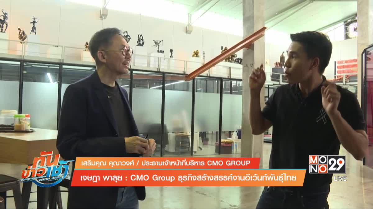 เจษฎาพาลุย : CMO Group ธุรกิจสร้างสรรค์งานอีเว้นท์พันธุ์ไทย
