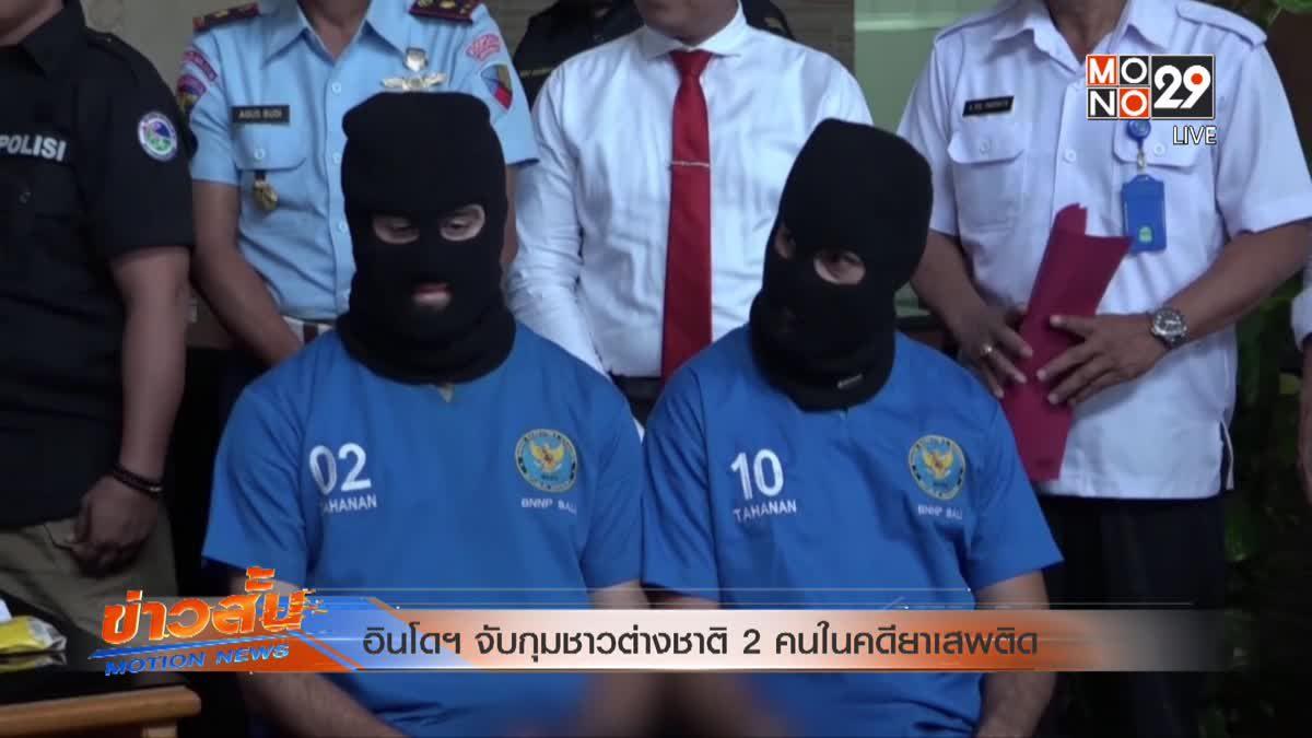 อินโดฯ จับกุมชาวต่างชาติ 2 คนในคดียาเสพติด