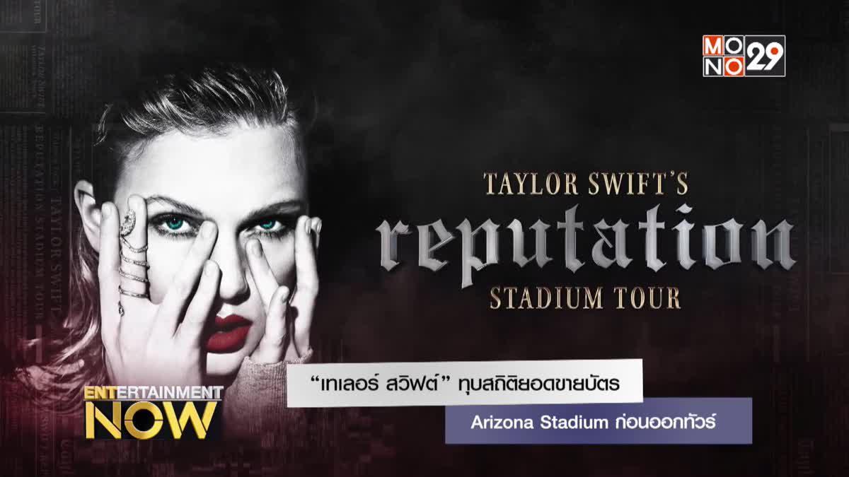 """""""เทเลอร์ สวิฟต์"""" ทุบสถิติยอดขายบัตร Arizona Stadium ก่อนออกทัวร์"""
