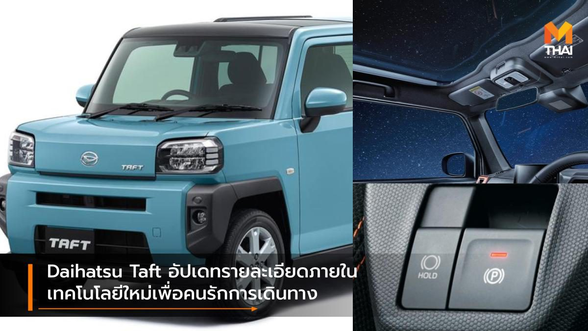 Daihatsu Taft อัปเดทรายละเอียดภายใน-เทคโนโลยีใหม่เพื่อคนรักการเดินทาง