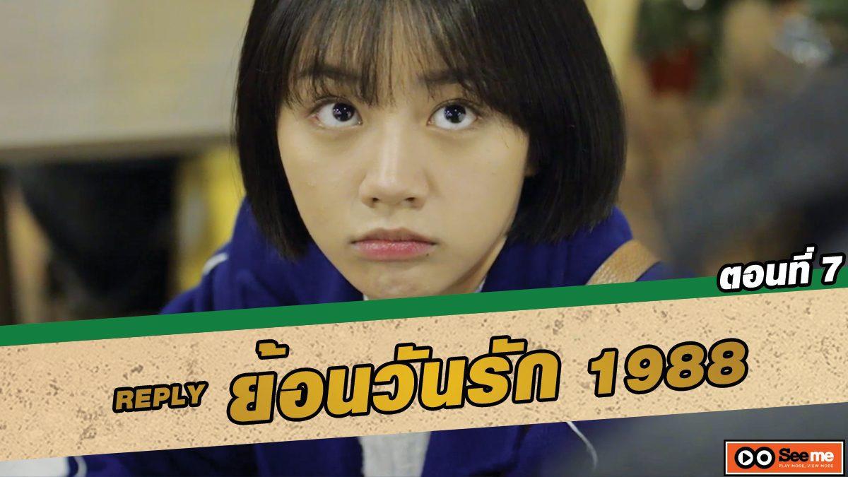ย้อนวันรัก 1988 (Reply 1988) ตอนที่ 7 ก็เธอเรียกฉันออกมา... [THAI SUB]