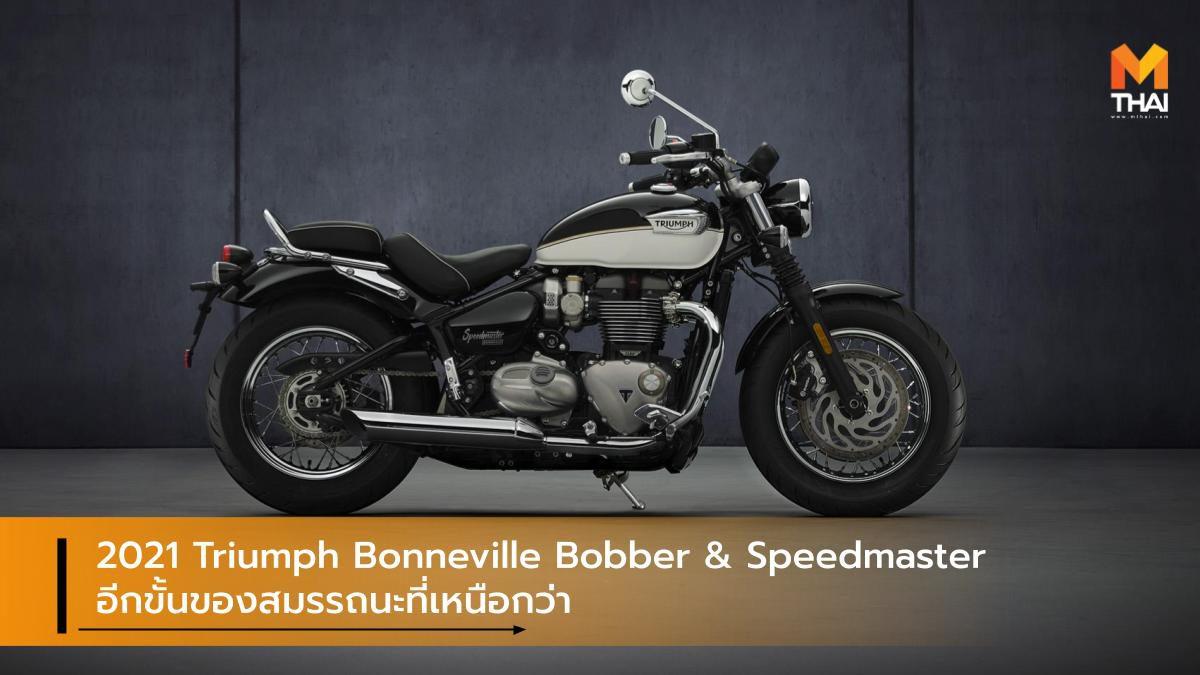 2021 Triumph Bonneville Bobber & Speedmaster อีกขั้นของสมรรถนะที่เหนือกว่า