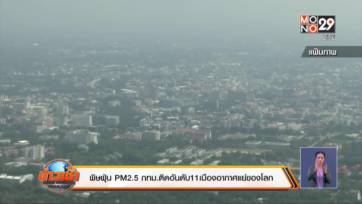 พิษฝุ่นPM2.5 กทม.ติดอันดับ11เมืองอากาศแย่ของโลก