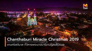 Chanthaburi Miracle Christmas 2019 งานคริสต์มาสสุดน่ารัก ที่วิหารพระนางมารีอาปฏิสนธินิรมล