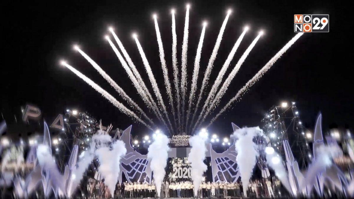 """ทำลายสถิติ """"ผู้เข้าร่วมงาน"""" อย่างยิ่งใหญ่ Pattaya Countdown 2020"""