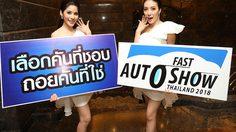 FAST AUTO SHOW THAILAND 2018 เลือกคันที่ชอบ ถอยคันที่ใช่