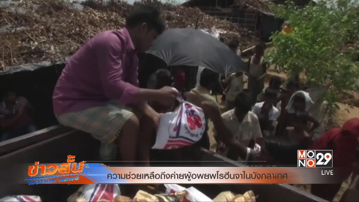 ความช่วยเหลือถึงค่ายผู้อพยพโรฮีนจาในบังกลาเทศ