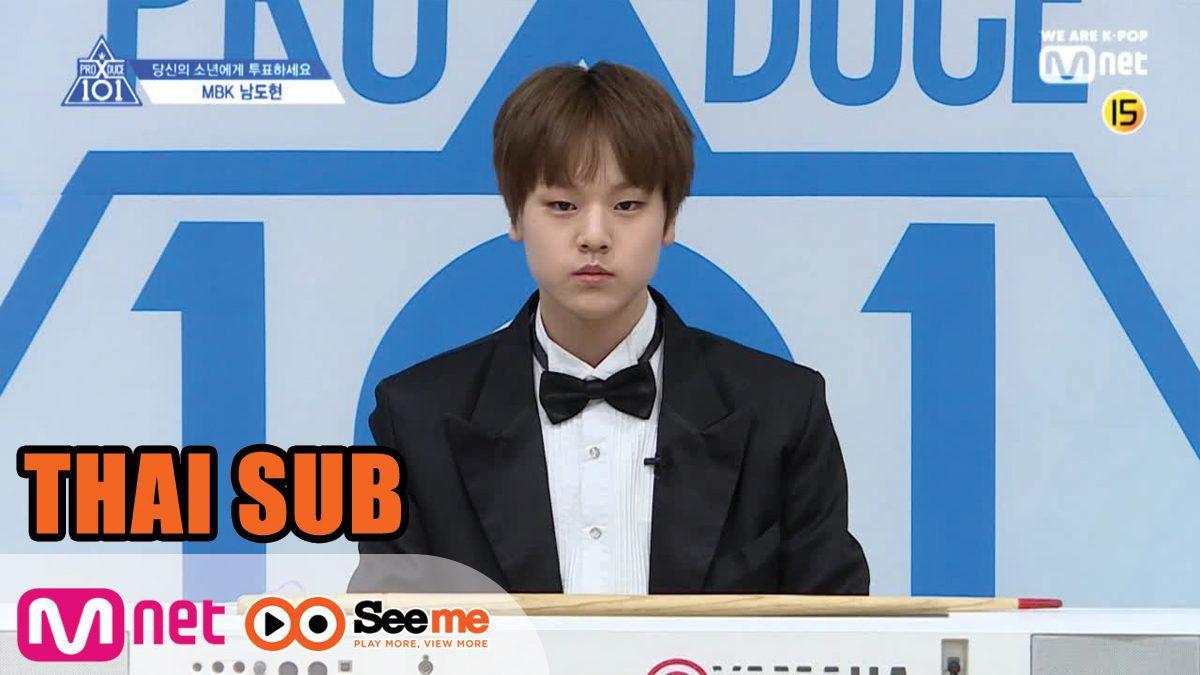 [THAI SUB] แนะนำตัวผู้เข้าแข่งขัน | 'นัม โดฮยอน' NAM DO HYON I จากค่าย MBK Entertainment
