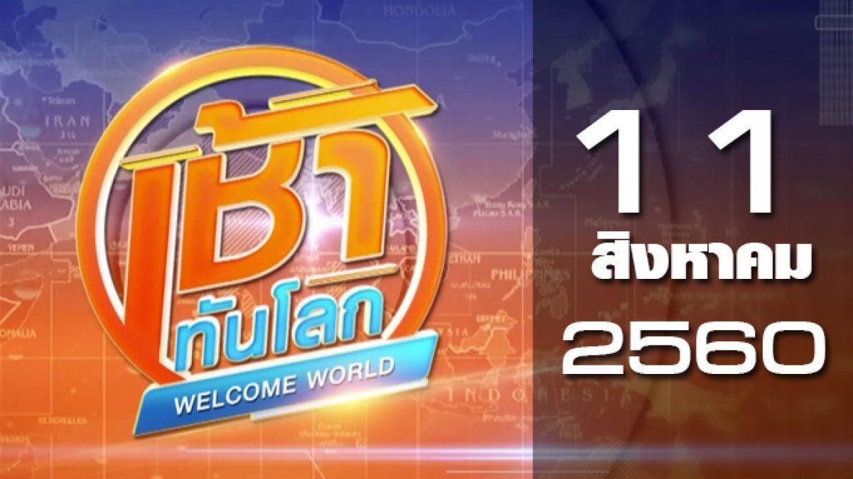เช้าทันโลก Welcome World 11-08-60