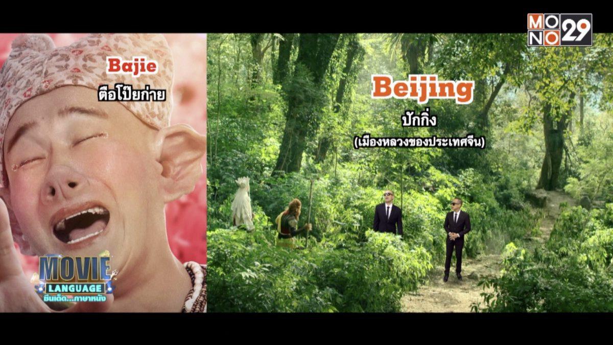 "Movie Language จากเรื่อง ""The Monkey King 3 ไซอิ๋ว 3 ตอน ศึกราชาวานรตะลุยเมืองแม่ม่าย"""