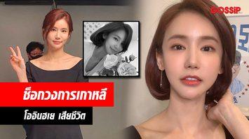 ช็อกวงการเกาหลี! โออินฮเย เสียชีวิตในวัย 36 ปี