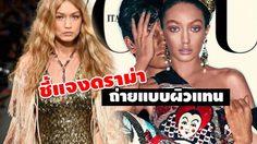 จีจี้ ฮาดิด ออกมาขอโทษ หลังโดนจวกเละ เรื่องทาผิวแทนขึ้นปก Vogue Italia