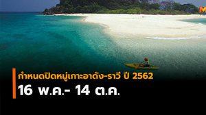 อุทยานแห่งชาติตะรุเตากำหนดปิดหมู่เกาะอาดัง-ราวีตั้งแต่16พ.ค.-14 ต.ค.