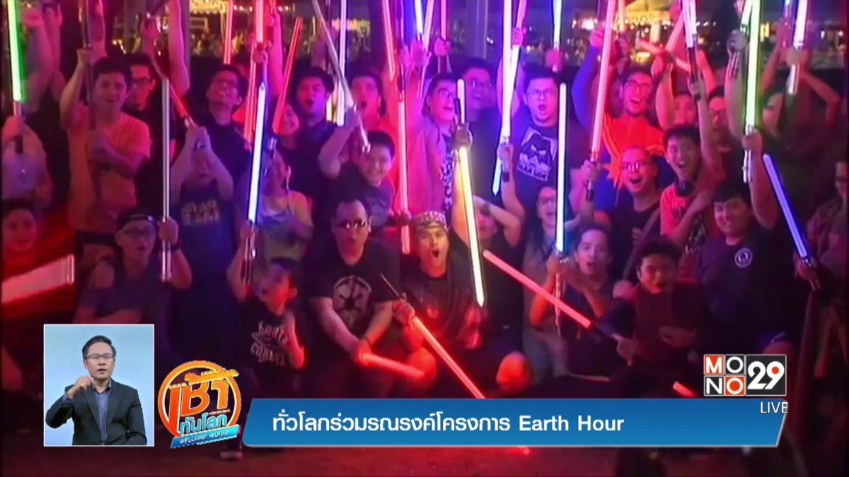 ทั่วโลกร่วมรณรงค์โครงการ Earth Hour