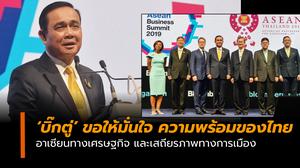 'บิ๊กตู่' กล่าวในงานประชุมผู้นำธุรกิจอาเซียน ย้ำขอให้มั่นใจ ความพร้อมของไทย