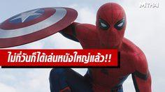พอเป็น สไปเดอร์แมน เริ่มงานแรก Captain America: Civil War เร็วแค่ไหน? ทอม ฮอลแลนด์ มีคำตอบ