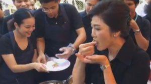 'ยิ่งลักษณ์' เปิดบ้าน พบแฟนเพจ'ช่วยชาวนา สร้างมูลค่าข้าวไทย'