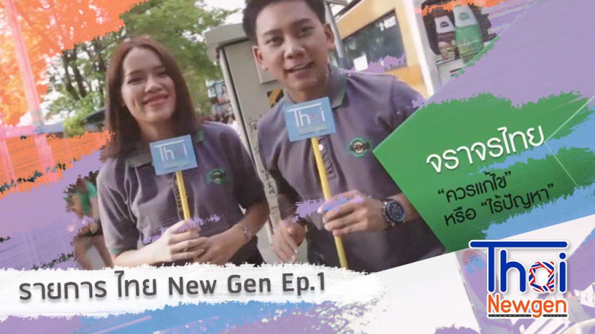 """รายการ ไทย New Gen - Ep.1 """"จราจรไทย"""" ควรแก้ไข หรือวันนี้ ไร้ปัญหา"""