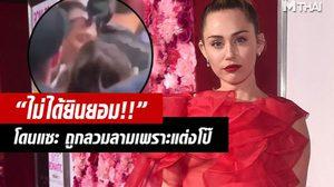 ไม่ยุ่งเนอะ! ไมลีย์ ไซรัส โต้กลับ เมื่อพิธีกรเหน็บการแต่งตัว เป็นสาเหตุถูกแฟนบอยคว้าไปจูบ!