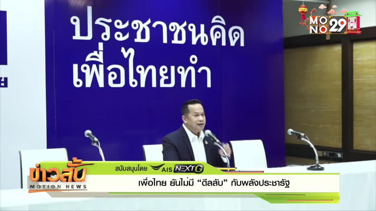 """เพื่อไทย ยันไม่มี """"ดีลลับ"""" กับพลังประชารัฐ"""