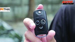 การเอา รีโมทรถยนต์ มาจ่อไว้ตรงคาง จะสามารถส่งสัญญาณได้ดีกว่าจริงหรือ?
