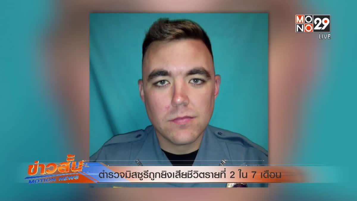ตำรวจมิสซูรีถูกยิงเสียชีวิตรายที่ 2 ใน 7 เดือน