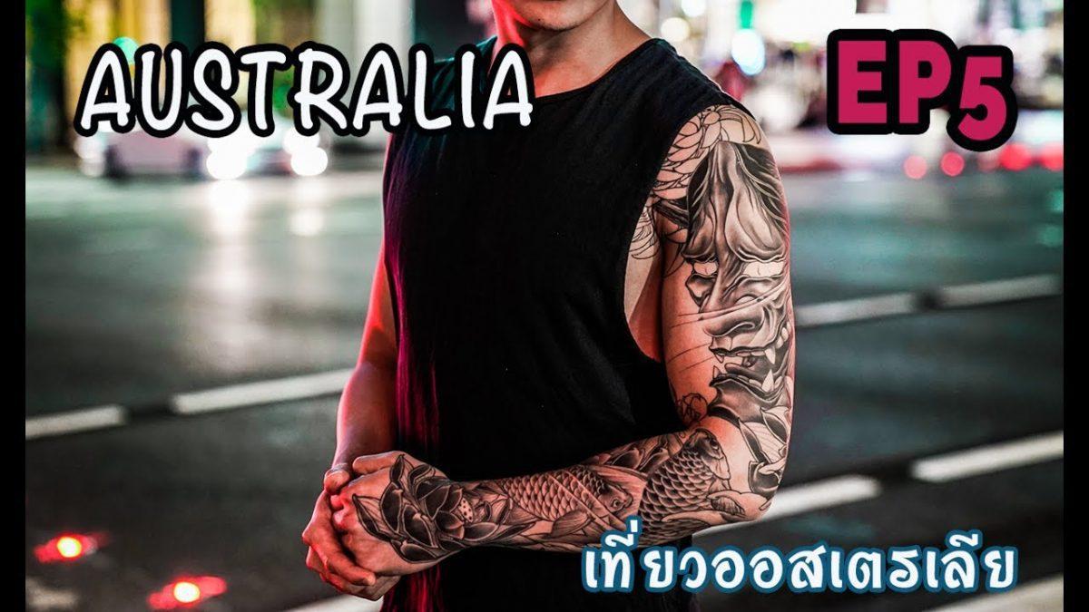 เที่ยวออสเตรเลียEP.5 สักหน้ากากฮันยาปลาตะเพียนที่ออสเตรเลีย AUSTRALA, SYDNEY