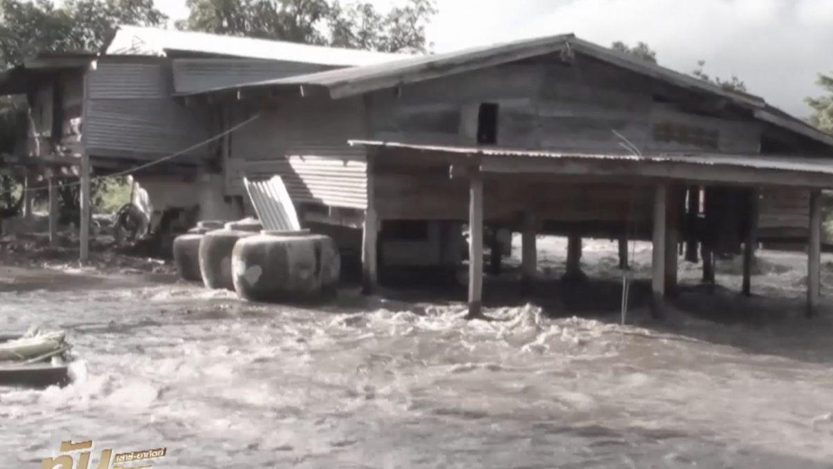 สถานการณ์น้ำท่วม หลายพื้นที่ยังวิกฤต