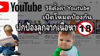 วิธีตั้งค่า youtube ปกป้องลูกให้ห่างไกลจากเนื้อหา 18+