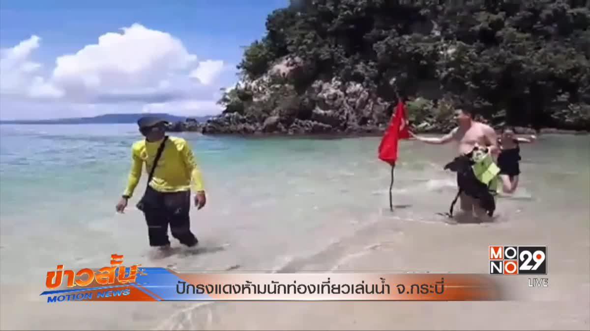 ปักธงแดงห้ามนักท่องเที่ยวเล่นน้ำ จ.กระบี่