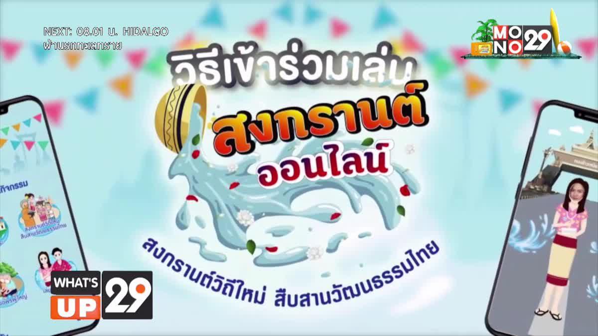 """""""สงกรานต์วิถีใหม่ สืบสานวัฒนธรรมไทย""""  ปลอดภัยห่างไกลโควิด กับ www.สงกรานต์ออนไลน์.com"""