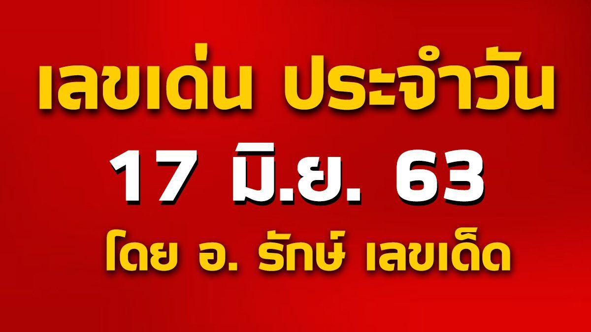 เลขเด่นประจำวันที่ 17 มิ.ย. 63 กับ อ.รักษ์ เลขเด็ด