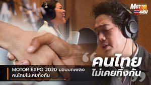 MOTOR EXPO 2020 มอบบทเพลง คนไทยไม่เคยทิ้งกัน