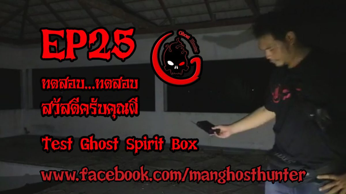 Ghost Hunter EP25 Seeme_Test Ghost Spirit Box