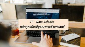 หลักสูตรบัญชีบูรณาการข้ามศาสตร์ IT - Data Science