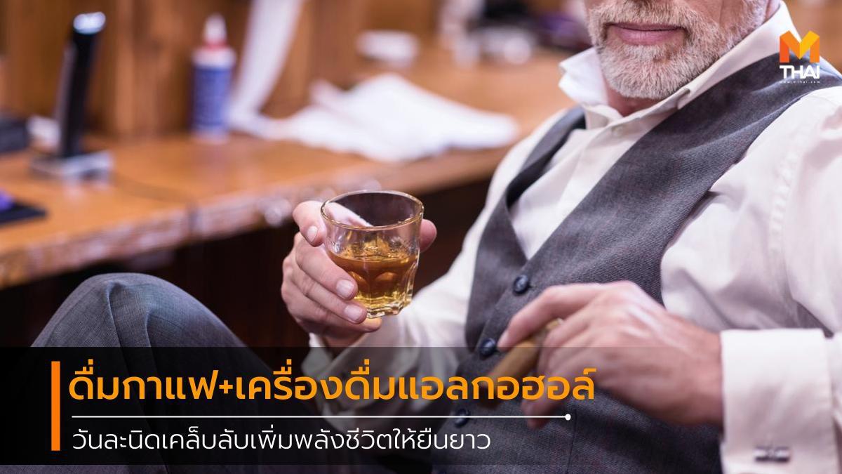 ดื่ม กาแฟ+เครื่องดื่มแอลกอฮอล์วันละนิด เคล็บลับเพิ่มพลังชีวิตให้ยืนยาว