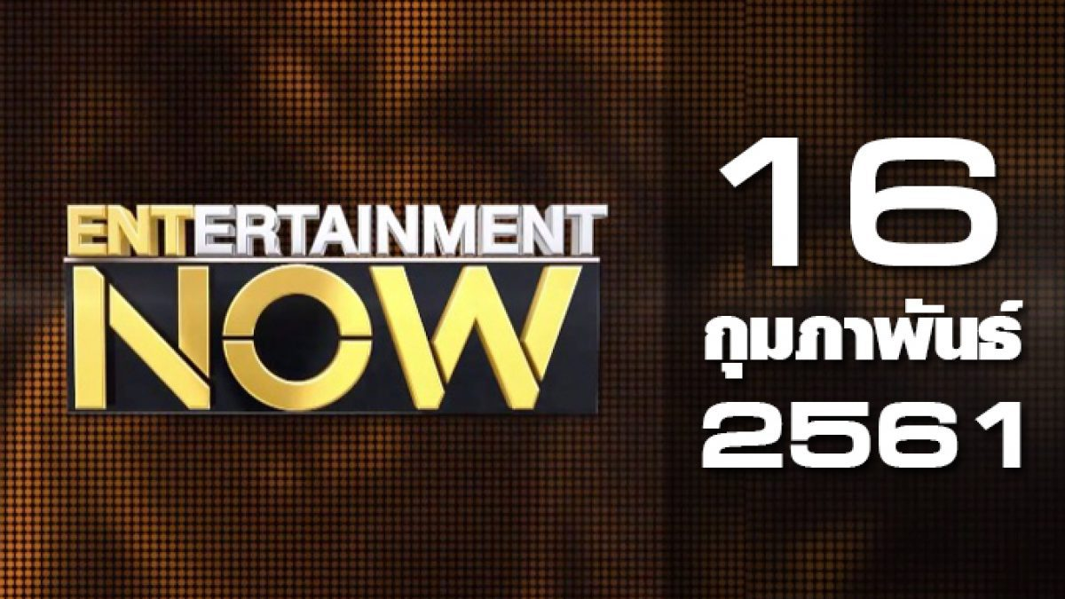 Entertainment Now Break 1 16-02-61