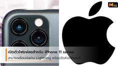 Anker เปิดตัวไฟแฟลชสำหรับ iPhone 11 series พร้อมจัดส่งในราคา 1,500 บาท