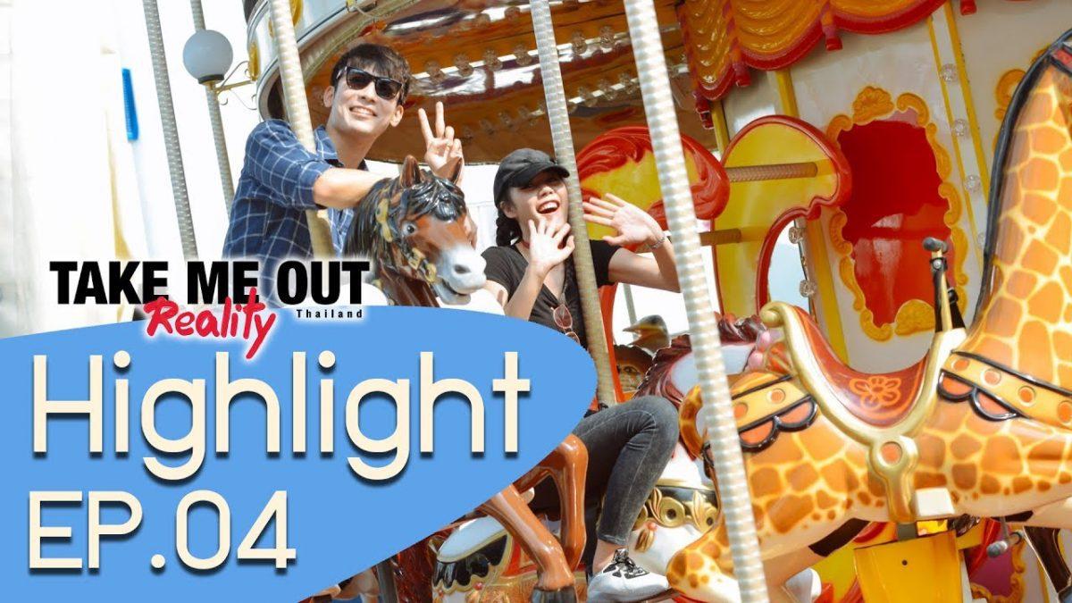 ทริปลุ้น วุ่นรัก l Highlight - Take Me Out Reality S.2 EP.04 (25 มิ.ย. 60)