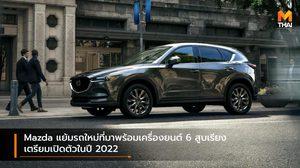 Mazda แย้มรถใหม่ที่มาพร้อมเครื่องยนต์ 6 สูบเรียง เตรียมเปิดตัวในปี 2022