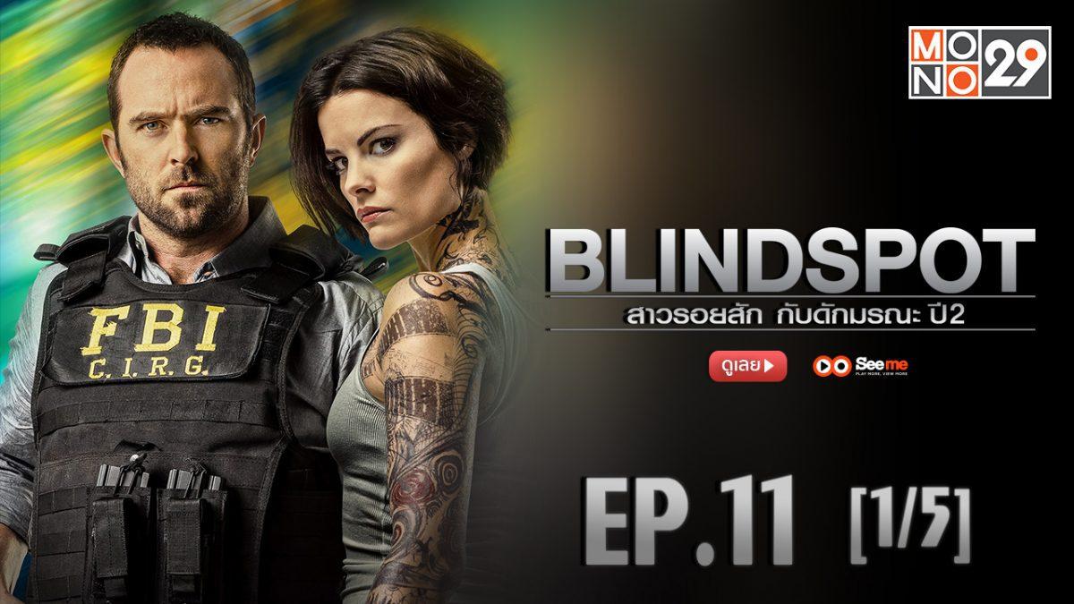 Blindspot สาวรอยสัก กับดักมรณะ ปี2 EP.11 [1/5]
