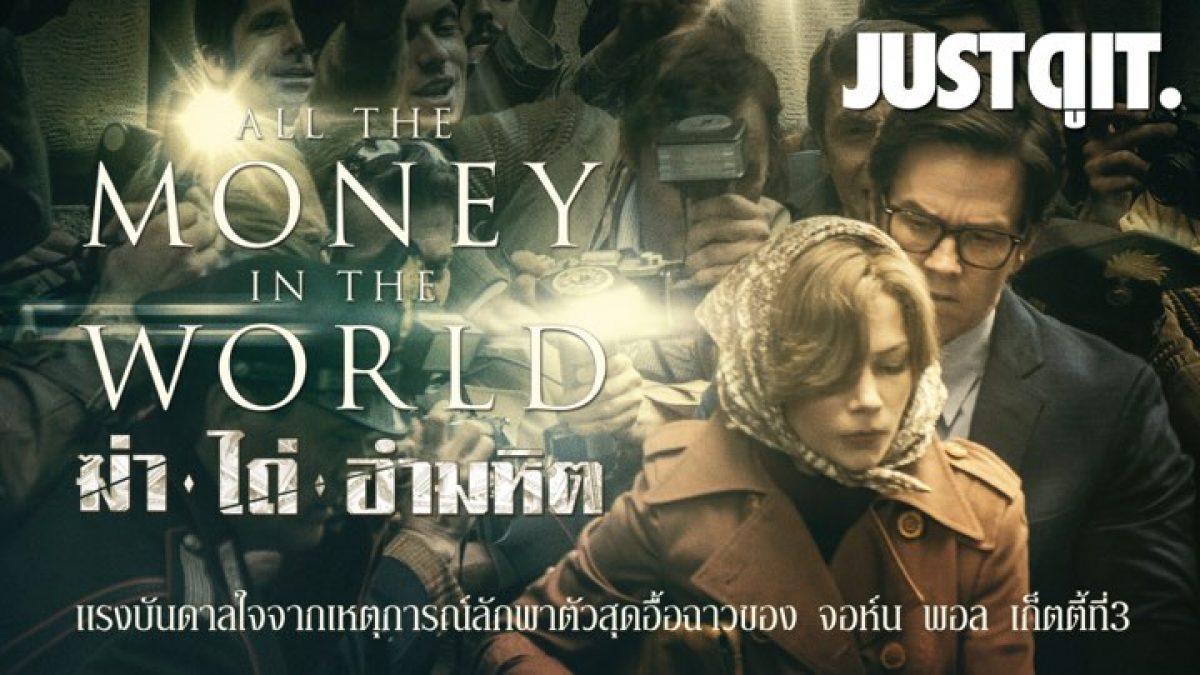 รู้ไว้ก่อนดู ALL THE MONEY IN THE WORLD ฆ่า-ไถ่-อำมหิต #JUSTดูIT