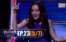 THE CHOICE THAILAND เลือกได้ให้เดต EP.23 [5/7]