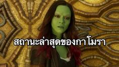 กาโมรา ยังอยู่หรือตาย หลังจากหนัง Avengers: Endgame? ผู้กำกับ(ไม่)มีคำตอบ