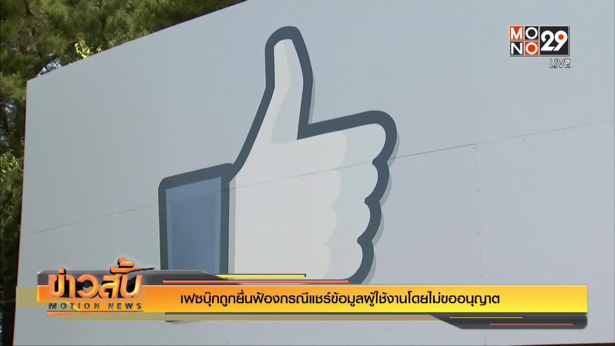 เฟซบุ๊กถูกยื่นฟ้องกรณีแชร์ข้อมูลผู้ใช้งานโดยไม่ขออนุญาต