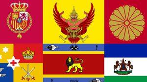 ธงพระอิสริยยศ ของพระมหากษัตริย์ ในประเทศต่างๆ