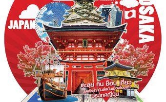 ประกาศรายชื่อผู้โชคดี กิจกรรม Mono29 World Trip 2018 : Enjoy Osaka กิน ช็อป เที่ยว เริงร่า มันส์สนั่นทุกแลนด์มาร์ค