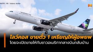 สายการบินฯ ขายตั๋วเครื่องบินเที่ยวบินละ 31 บาท ให้ผู้อพยพ