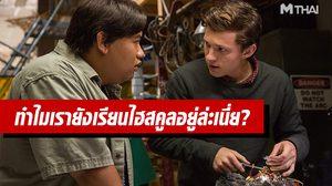 นักแสดงนำ Spider-Man: Far From Home ไม่เก็ตกับผลกระทบจากหนัง Avengers: Endgame